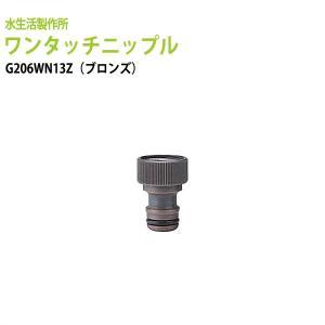 ガーデニング水栓用 ワンタッチニップル(内ネジ・ブロンズ) 散水ホースをワンタッチでカチッと脱着 G206WN13Z gadget-tack