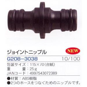 散水パーツ ジョイントニップル G208-3038 送料¥424 gadget-tack