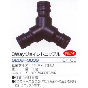 散水パーツ 3Wayジョイントニップル G208-3039 送料¥424 gadget-tack