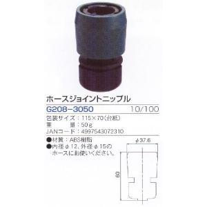 散水パーツ ホースジョイントニップル G208-3050 送料¥525 gadget-tack