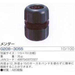 散水パーツ メンダー G208-3055 送料¥525 gadget-tack