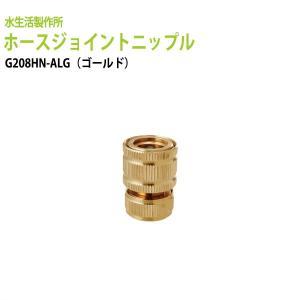 散水パーツ ホースジョイントニップル(ゴールド) G208HN-ALG 送料¥424 gadget-tack
