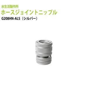散水パーツ ホースジョイントニップル(シルバー) G208HN-ALS 送料¥424 gadget-tack