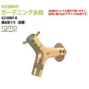 横水栓 ramo(ラモ)研磨 G210RMY-B 水生活製作所 蛇口 庭用 屋外|gadget-tack