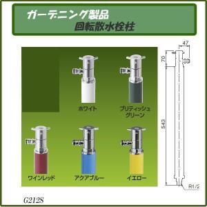 回転散水栓柱 G212S|gadget-tack