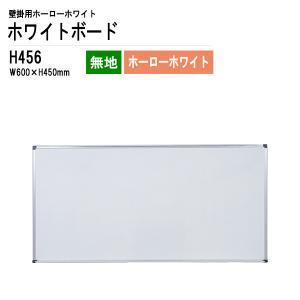 壁掛用ホーローホワイトボード H456 板面サイズ:W600xH450mm ホーローホワイト 無地 送料無料(北海道 沖縄 離島を除く) 白板 学校|gadget-tack