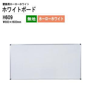 壁掛用ホーローホワイトボード H609 板面サイズ:W900xH600mm ホーローホワイト 無地 送料無料(北海道 沖縄 離島を除く) 白板 学校|gadget-tack