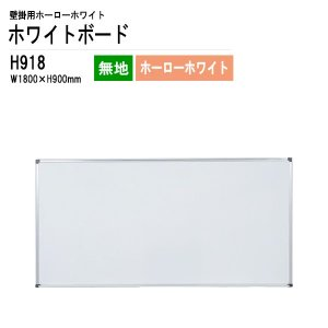 壁掛用ホーローホワイトボード H918 板面サイズ:W1800xH900mm ホーローホワイト 無地 送料無料(北海道 沖縄 離島を除く) 白板 学校|gadget-tack