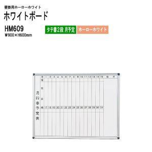 壁掛用ホーローホワイトボード HM609 板面サイズ:W900xH600mm ホーローホワイト タテ書2段 月予定 送料無料(北海道 沖縄 離島を除く) 白板 学校|gadget-tack