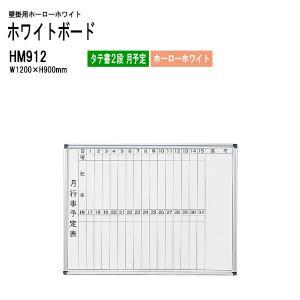 壁掛用ホーローホワイトボード HM912 板面サイズ:W1200xH900mm ホーローホワイト タテ書2段 月予定 送料無料(北海道 沖縄 離島を除く) 白板 学校|gadget-tack
