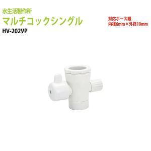 浄水器 浄水器パーツ 切替コック マルチコックシングル HV-202VP|gadget-tack