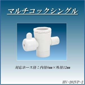 浄水器 浄水器パーツ 切替コック マルチコックシングル HV-202VP-2|gadget-tack