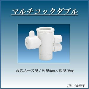 浄水器 浄水器パーツ 切替コック マルチコックダブル HV-202WP|gadget-tack