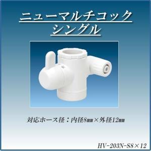 浄水器 浄水器パーツ 切替コック ニューマルチコックシングル HV-203N-S8X12|gadget-tack