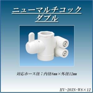 浄水器 浄水器パーツ 切替コック ニューマルチコックダブル HV-203N-W8X12|gadget-tack
