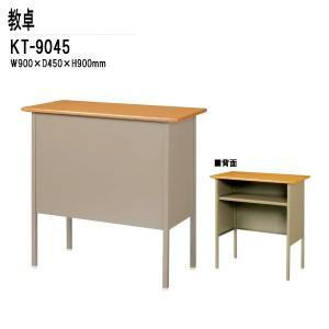 研修・講義・塾用教卓 KT-9045 W900xD450xH...