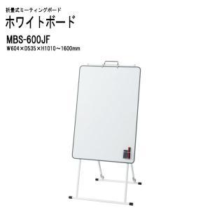 折畳み式ミーティングボード MBS-600JF W604xD535xH1010〜1600mm (ホワイトボードサイズ:W588xH858mm) 無段階高さ調節可 送料無料(北海道 沖縄 離島を除く)|gadget-tack