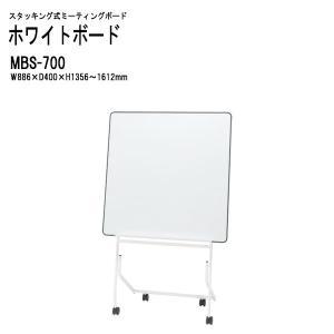 スタッキング式ミーティングボード MBS-700 W886xD400xH1356〜1612mm (ホワイトボードサイズ:W886xH886mm) 3段階高さ調節可 送料無料(北海道 沖縄 離島を除く)|gadget-tack