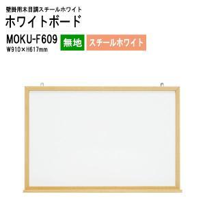 木目スチールホワイトボード MOKU-F609 板面サイズ:W910xH617mm スチールホワイト 無地 送料無料(北海道 沖縄 離島を除く) 白板 学校|gadget-tack