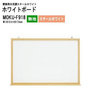 木目スチールホワイトボード MOKU-F918 板面サイズ:W1810xH917mm スチールホワイト 無地 送料無料(北海道 沖縄 離島を除く) 白板 学校|gadget-tack