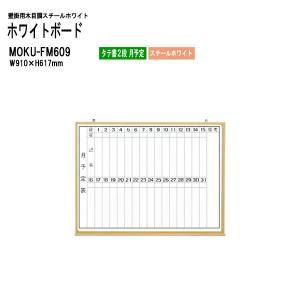 木目スチールホワイトボード MOKU-FM609 板面サイズ:W910xH617mm スチールホワイト タテ書2段 月予定 送料無料(北海道 沖縄 離島を除く) 白板 学校|gadget-tack