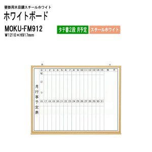 木目スチールホワイトボード MOKU-FM912 板面サイズ:W1210xH917mm スチールホワイト タテ書2段 月予定 送料無料(北海道 沖縄 離島を除く) 白板 学校|gadget-tack