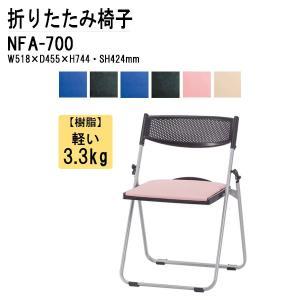 折りたたみ椅子 NFA-700 W518xD455xH744mm アルミ脚 座パッド付タイプ 送料無料(北海道 沖縄 離島を除く) パイプ椅子 連結 スタッキング|gadget-tack