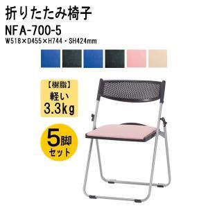 折りたたみ椅子 NFA-700-5 W518xD455xH744mm アルミ脚 座パッド付タイプ 5脚セット 送料無料(北海道 沖縄 離島を除く) パイプ椅子 連結 スタッキング|gadget-tack