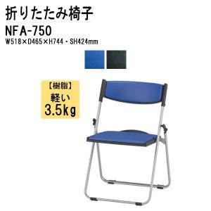 折りたたみ椅子 NFA-750 W518xD465xH744mm アルミ脚 背座パッド付タイプ 送料無料(北海道 沖縄 離島を除く) パイプ椅子 連結 スタッキング|gadget-tack