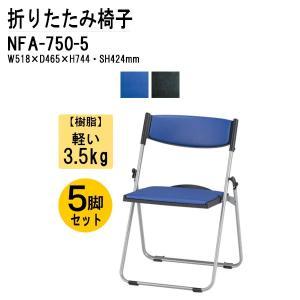 折りたたみ椅子 NFA-750-5 W518xD465xH744mm アルミ脚 背座パッド付タイプ 5脚セット 送料無料(北海道 沖縄 離島を除く) パイプ椅子 連結 スタッキング|gadget-tack