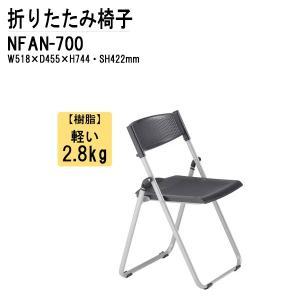 折りたたみ椅子 NFAN-700 W518xD455xH744mm アルミ脚タイプ 送料無料(北海道 沖縄 離島を除く) パイプ椅子 連結 スタッキング|gadget-tack