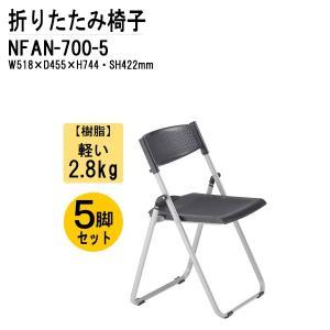 折りたたみ椅子 NFAN-700-5 W518xD455xH744mm アルミ脚タイプ 5脚セット 送料無料(北海道 沖縄 離島を除く) パイプ椅子 連結 スタッキング|gadget-tack