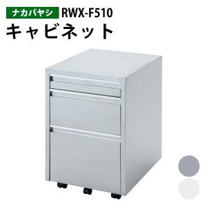 キャビネット スチールキャビネット RWX-F510  ●本体寸法:W400×D510×H615mm...