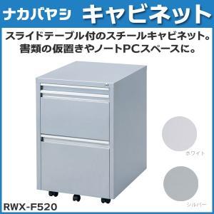キャビネット スチールキャビネット RWX-F520  ●本体寸法:W400×D510〜910×H6...