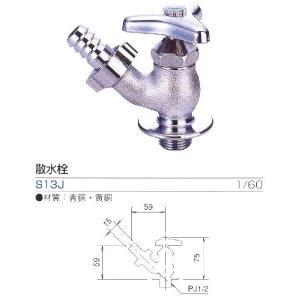 庭用の蛇口 散水栓 S13J 送料¥424|gadget-tack