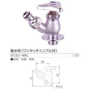 庭用の蛇口 散水栓(ワンタッチニップル付) S13J−WN 送料¥424|gadget-tack