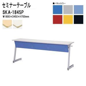 研修・講義・塾用テーブル SKA-1845P W1800xD...