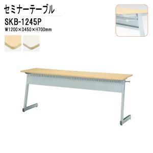 研修・講義・塾用テーブル カバン掛用フック付 SKB-124...