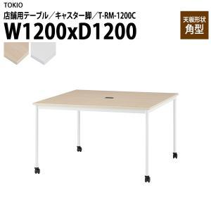 会議テーブル T−RMシリーズ  サイズ:W1200×D1200×H720mm   ●天板:18mm...