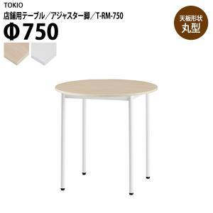 会議テーブル T−RMシリーズ  サイズ:Φ750×H720mm   ●天板:18mm厚低圧メラミン...