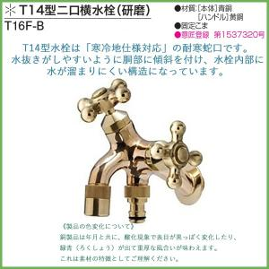 T14型二口横水栓(研磨) T16F-B 送料無料(北海道 沖縄 離島を除く) 蛇口 おしゃれ ガーデニング 庭用 屋外|gadget-tack