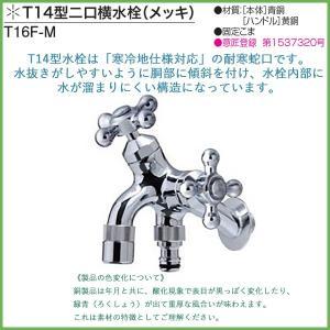 T14型二口横水栓(メッキ) T16F-M 送料無料(北海道 沖縄 離島を除く) 蛇口 おしゃれ ガーデニング 庭用 屋外|gadget-tack