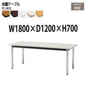 会議用テーブル TC-1812 W1800xD1200xH700mm 天板:角形 会議テーブル おし...