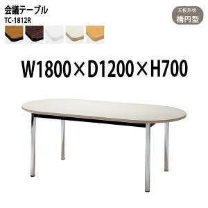 会議用テーブル TC-1812R W1800xD1200xH700mm 天板:楕円型 会議テーブル ...
