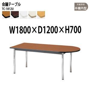 会議テーブル  TC-1812U(天板:半楕円型) W1800XD1200XH700天板28mm厚・...
