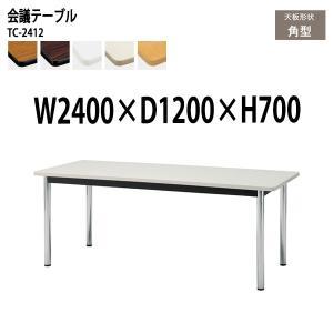 会議テーブル  TC-2412(天板:角形) W2400XD1200XH700天板28mm厚・φ48...