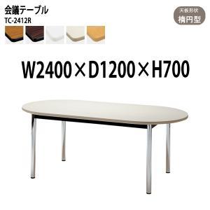 会議テーブル TC-2412R(天板:楕円型) W2400XD1200XH700天板28mm厚・φ4...
