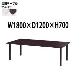 会議用テーブル TOB-1812 W1800xD1200xH700mm  会議テーブル おしゃれ ミ...