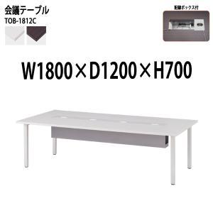 会議用テーブル TOB-1812C W1800xD1200xH700mm 大型配線ボックス付 会議テ...