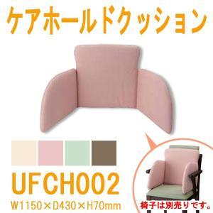 介護椅子 ケアホールドクッション UFCH002 W1150xD430xH70mm 送料無料(北海道・沖縄・離島は除く)  介護チェア クッション|gadget-tack
